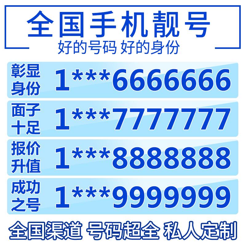 手机号移动靓号全国通用本地吉祥号码亮号选号好号虚拟电话卡连号