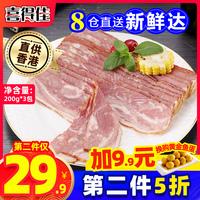 喜得佳培根片600g直供香港家用早餐培生酮根肉片手抓饼三明治材料