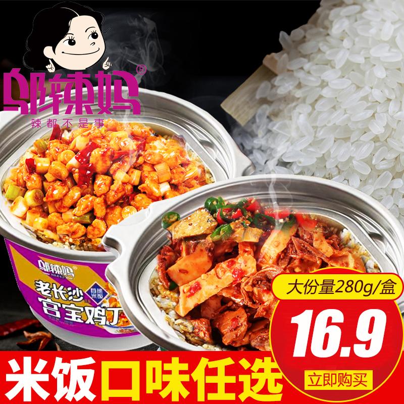 邬辣妈自热方便速食鸡丁腊味米饭