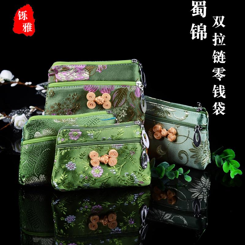 蜀锦钱包 双拉链丝绸锦缎零钱包钥匙包中国风送老外的精致小礼物