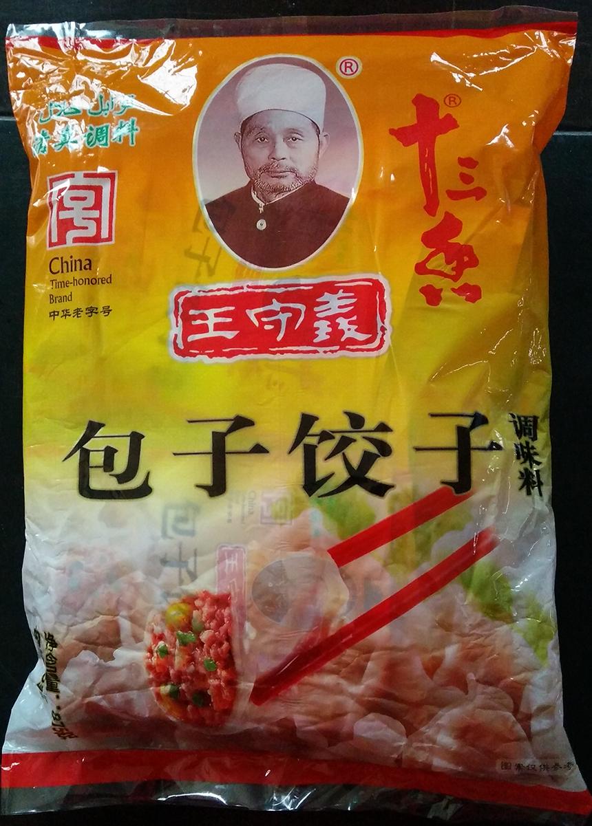 王守义十三香包子饺子馅料35g*25包一大包馄饨丸子清真调料 包邮