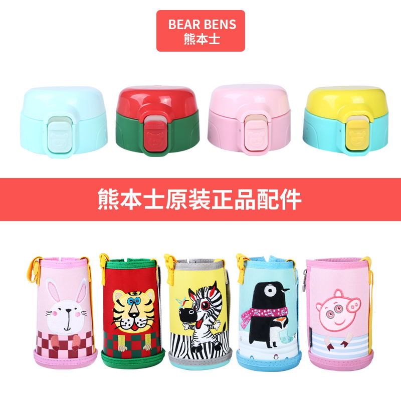 Kumamoto original childrens thermos cup suction nozzle cover cup cover water cup accessories cup cover general 316 genuine