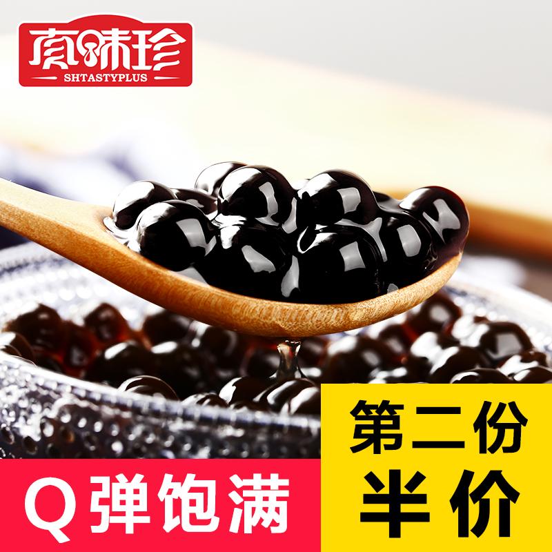 ㊙真味珍珍珠奶茶粉圆黑糖黑珍珠免琥珀波霸珍珠煮配料奶茶店专用