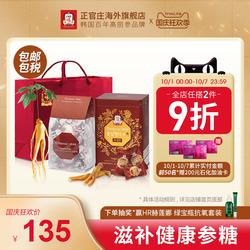正官庄韩国无蔗糖高丽红参糖健康美味营养人参零食礼盒180g保税