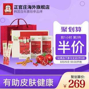 正官庄高丽参伊朗红心红石榴液浓缩液条天然营养滋补品礼盒装30包