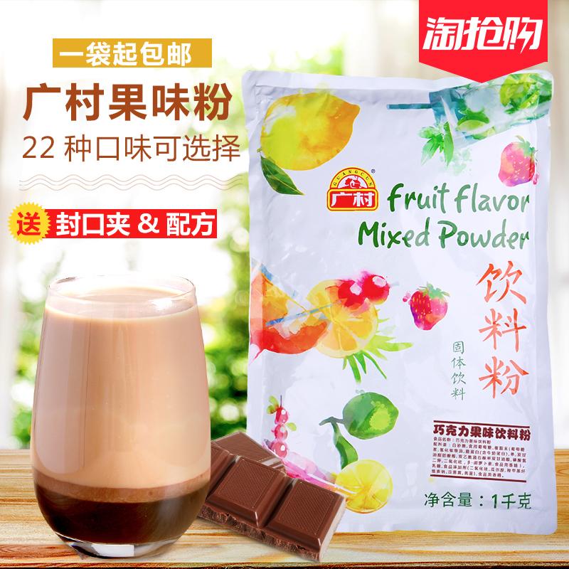 广村果味粉1kg 珍珠奶茶粉果汁粉冲饮批发原料速溶果汁粉饮品专用
