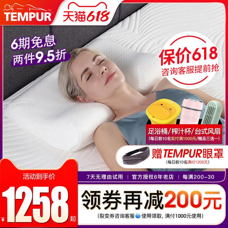TEMPUR泰普尔枕头欧洲进口慢回弹太空记忆棉千禧感温护颈椎睡眠枕