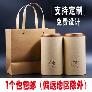 茶叶罐中号茶叶包装纸罐通用密封茶叶盒空盒圆罐茶叶包装礼盒定制
