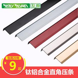 L型钛铝合金木地板直角压条收边条衣柜收口压边条7字型门口槛压条