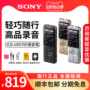 sony /索尼录音笔icd-ux570f随身听