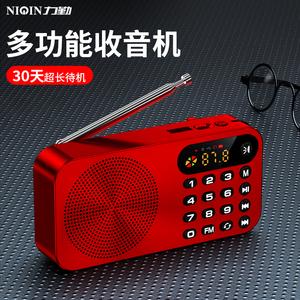 力勤收音机老人新款便携式半导体