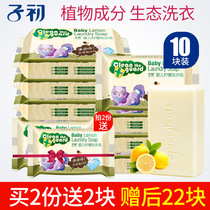Child early baby laundry soap Baby Special Children newborn baby soap diaper soap super scouring soap