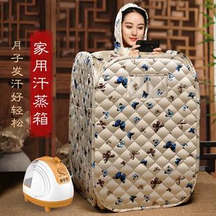 汗蒸箱家用单人蒸桑拿房浴箱满月发汗排毒全身熏蒸机汗蒸袋家庭式