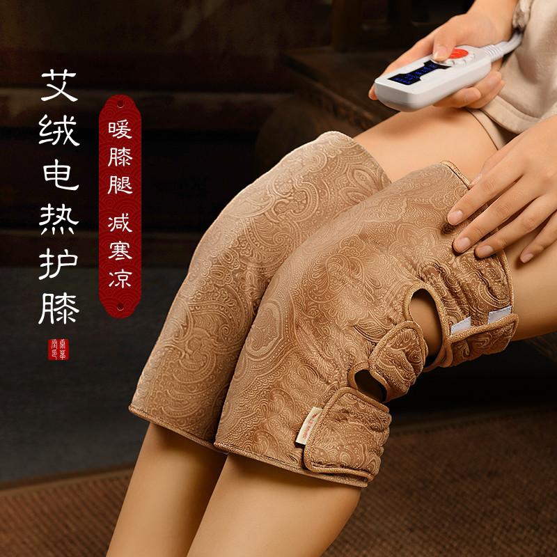 康草堂 电加热艾绒护膝 温养经脉 祛痛祛湿 可拆洗