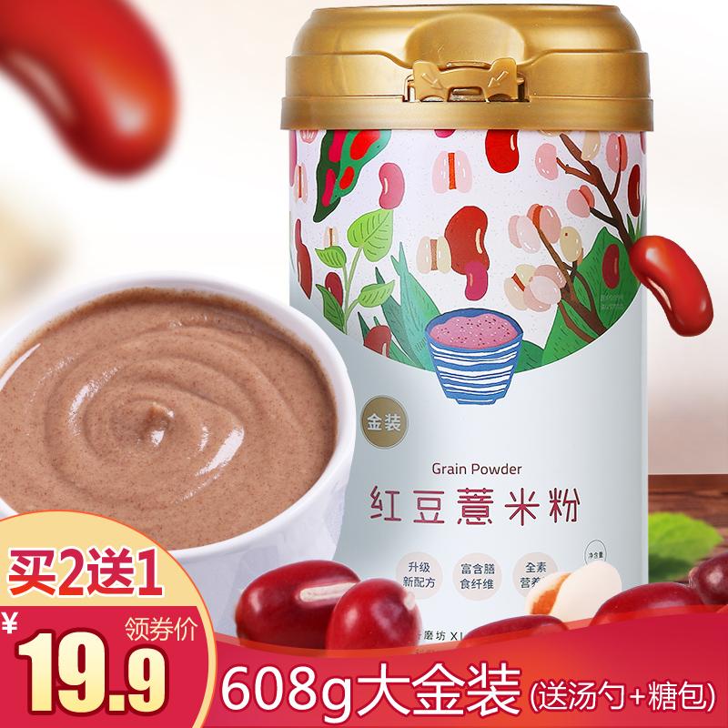 纤磨坊 红豆薏米粉薏仁粉冲饮 五谷杂粮粥营养早餐食品代餐粉608g