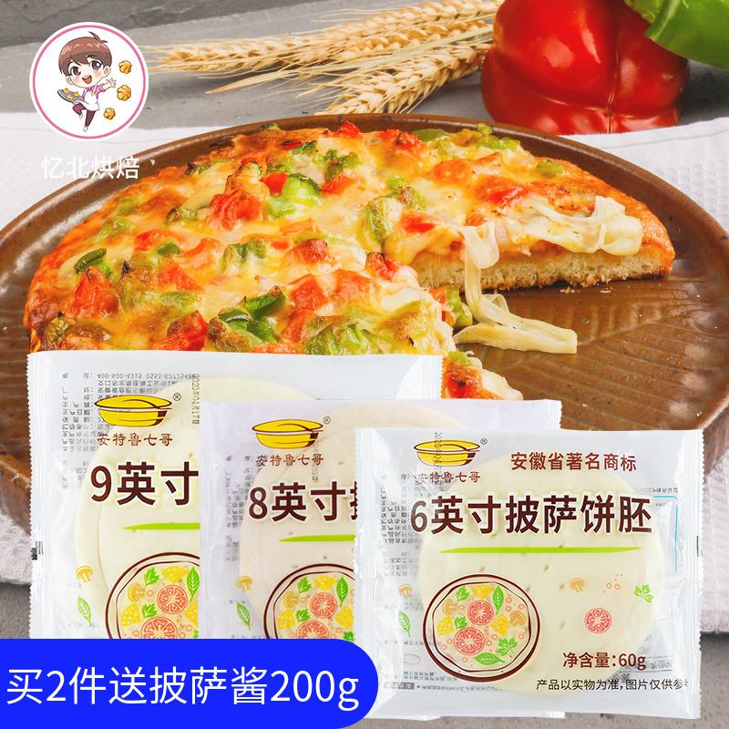 七哥披萨饼底饼胚烘焙材料6/8/9寸半成品薄饼Pizza饼皮家用披萨皮