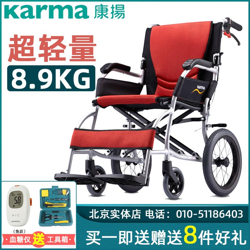 karma康扬KM2501轮椅折叠轻便航太铝合金老年人简易小型旅行小轮