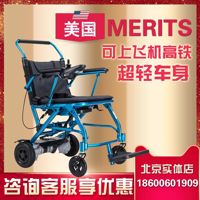 11月30日最新优惠美国merits美利驰p110便携式轮椅