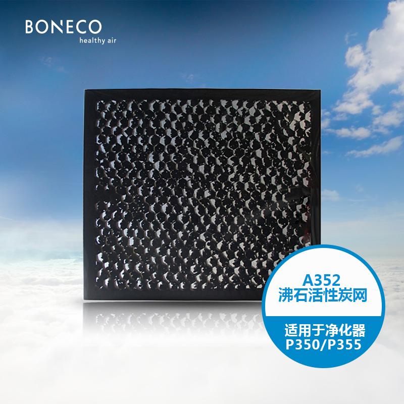 [博瑞客平里专卖店净化,加湿抽湿机配件]瑞士BONECO/博瑞客 空气净化器月销量0件仅售239元