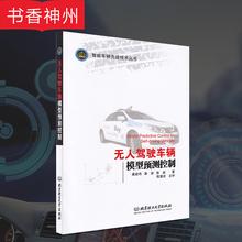 姜岩 社 徐威著 无人驾驶车辆模型预测控制理论应用教材 图书籍 北京理大学出版 无人驾驶车辆模型预测控制 正版 龚建伟