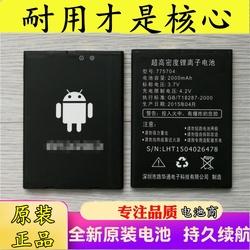 帛珂电池 适用优尔得 YOORD HX885 TD版 手机电池 775704  P7 P8