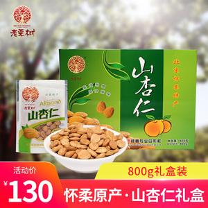 老栗树杏仁无壳零食坚果干果原味巴旦木800g礼盒装礼包北京特产