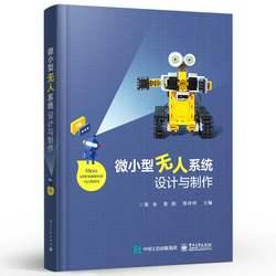 微小型无人系统设计与制作 体方案设计 硬件设计 软件设计 软 硬件调试技巧等 测控技术与仪器等专业相关课程的教材