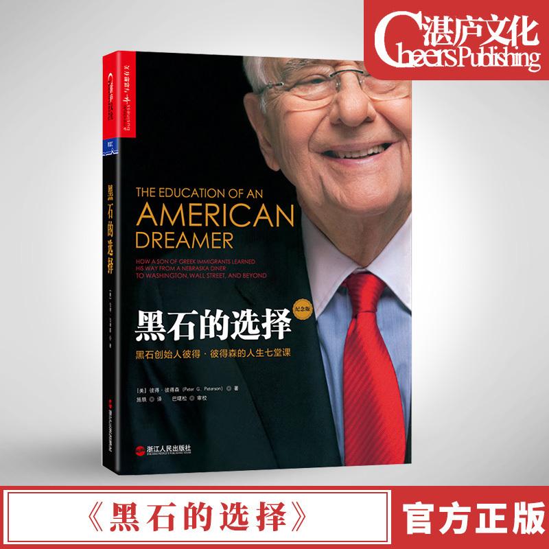 黑石的选择 彼得・彼得森 著 企业管理学理论企业管理书籍现代企业企业管理书籍人生指导投资分析教科书投资哲学人生感悟