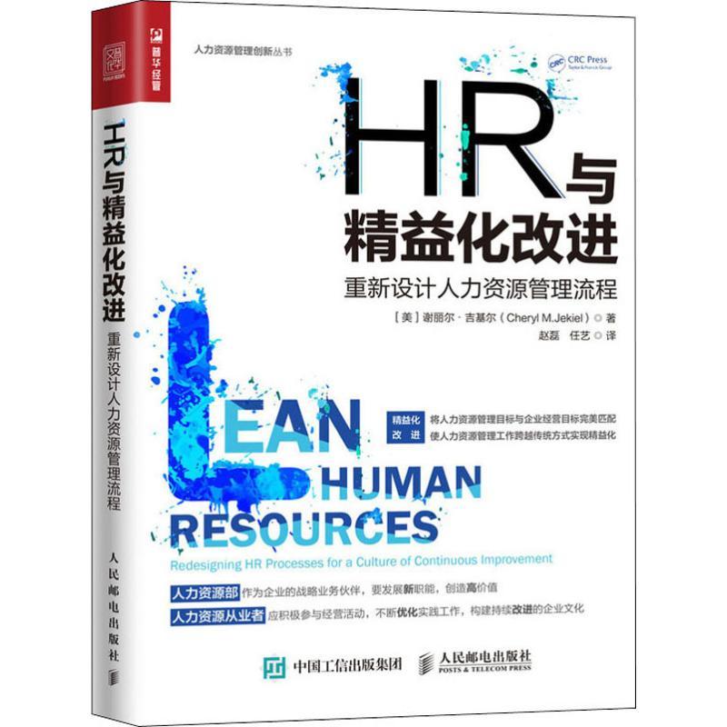 HR与精益化改进 重新设计人力资源管理流程 (美)谢丽尔・吉基尔(Cheryl M.Jekiel) 著 赵磊,任艺 译 人力资源 经管、励志