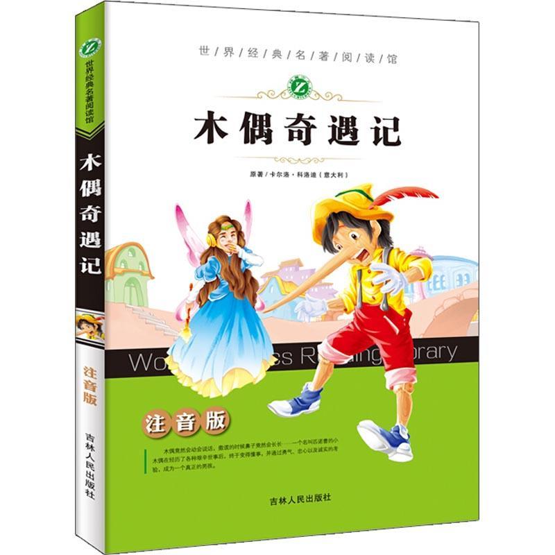 Детские игрушки Артикул 590505716022