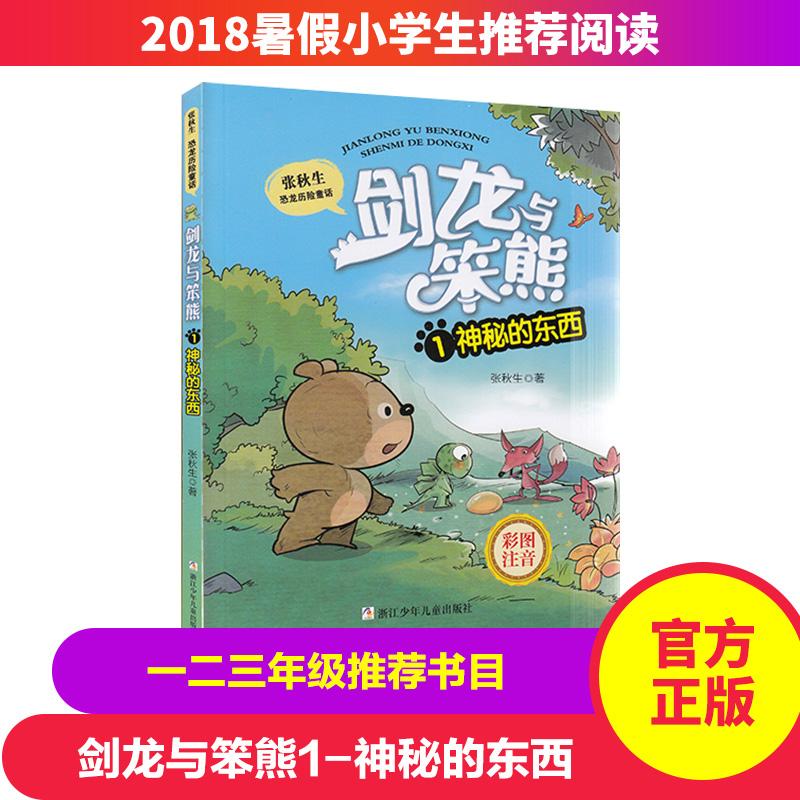 2018暑假推荐书 剑龙与笨熊神秘的东西 注音版 张秋神秘事件调查局2神秘的