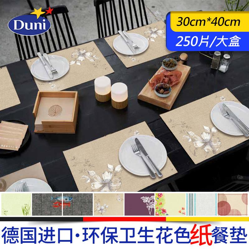 250片/大盒进口纸餐垫北欧Duni隔热垫儿童小学生一次性西餐桌垫纸