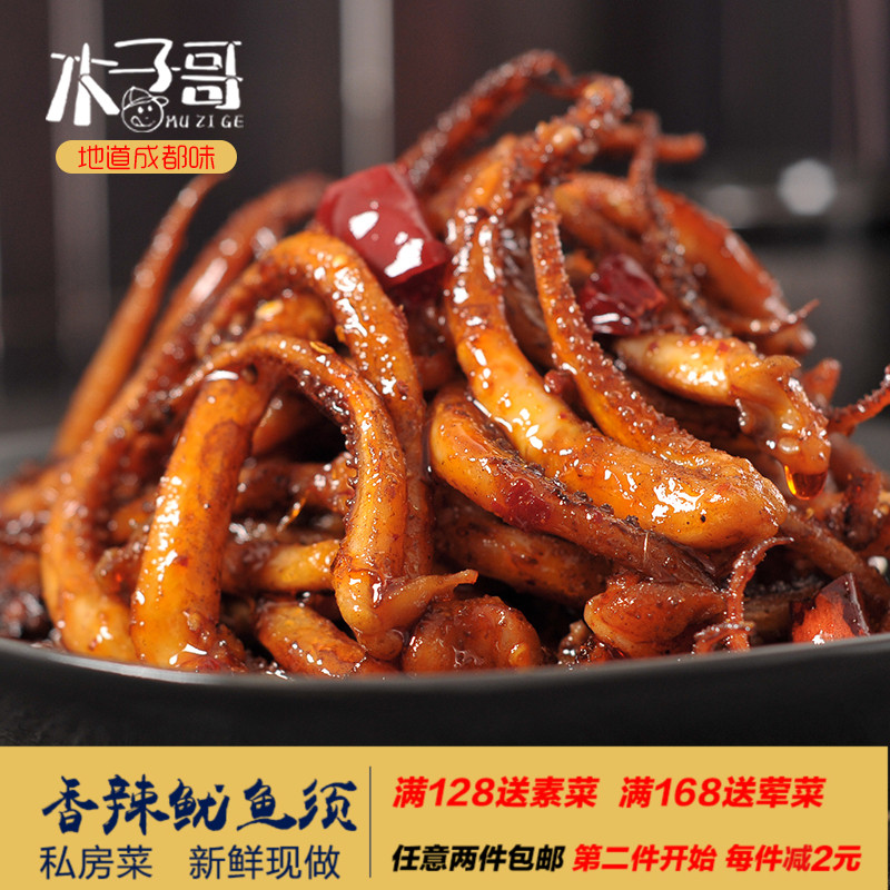 Sichuan spicy food squid must instant snack barbecue seafood spicy squid in bulk snacks