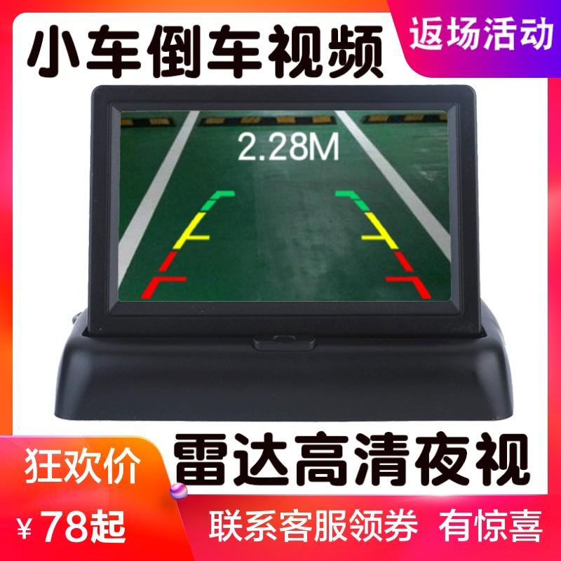 倒车雷达4探头语音距离夜视高清后盲区影像系统载倒车摄像头通用