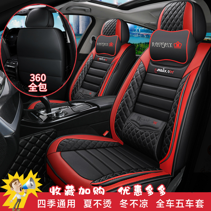 Car seat cover four seasons General Motors Speedo longyi Polo Santana special full surround leather cushion in winter