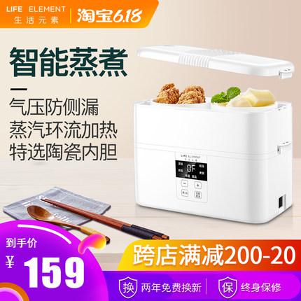 生活元素双层电热饭盒上班族插电加热自动保温便携蒸煮带热饭神器