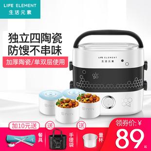 生活元素电热饭盒双层陶瓷1人2蒸煮上班族保温热饭器便携饭盒小型
