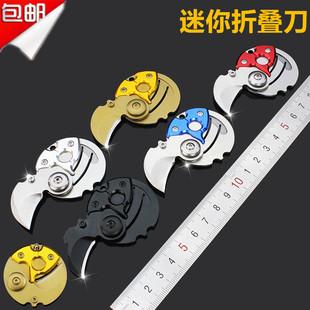 便携式迷你折叠刀多功能随身小刀edc刀具钥匙扣挂件配件硬币刀价格