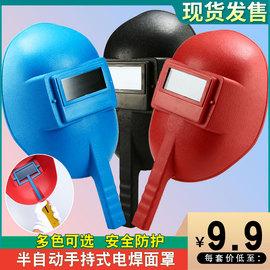 佳护 半自动手持式电焊面罩氩弧焊焊工面罩防飞溅防护面具电焊帽