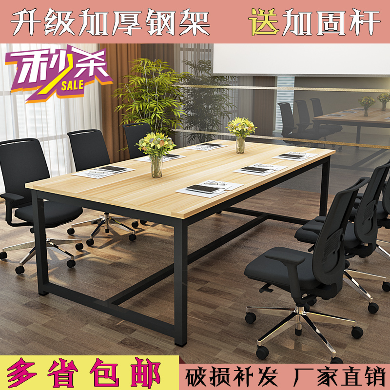 Conference table big desk boss table training discussion simple modern staff desk long Desk Office Furniture Customization