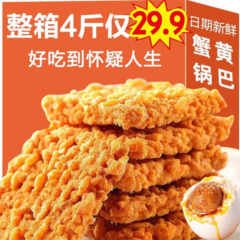 蟹黄锅巴咸蛋黄办公室零食网红爆款整箱5斤袋装糯米小吃休闲食品