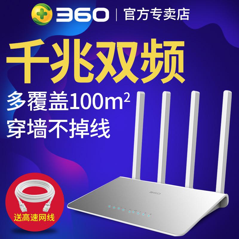360安全路由器P3无线家用穿墙王千兆光纤路由高速穿墙5g双频wifi漏油器电信移动企业级大功率1200m