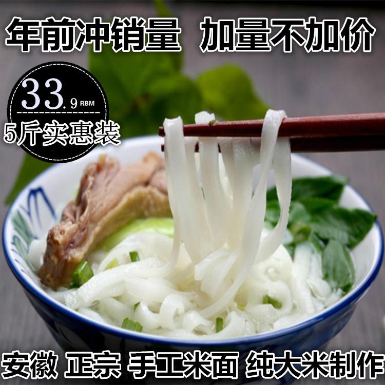 包邮5斤正宗安徽庐江特产农家手工米面杨米面条月子面儿童面