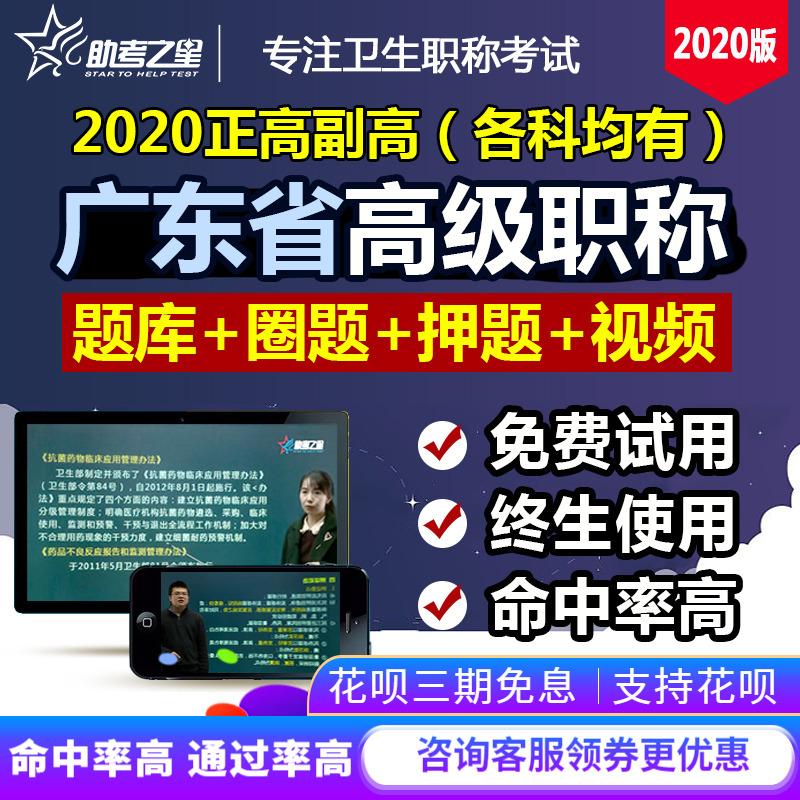 广东省助考之星医学高级职称考试题库正高副主任医师视频课件用书