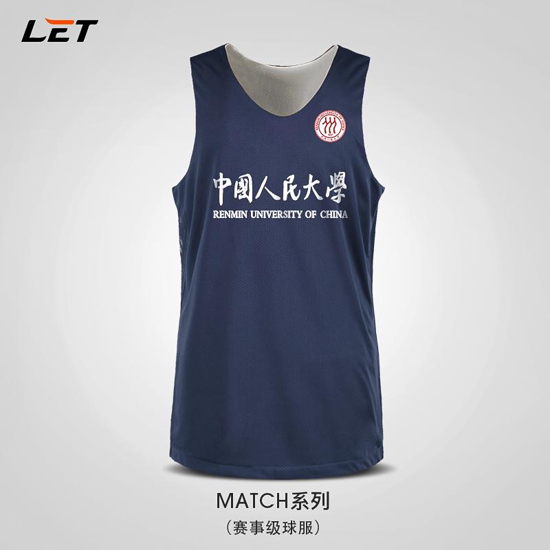 (用60元券)LET立腾 双面篮球服套装男定制篮球训练服背心两面穿蓝球服篮球衣