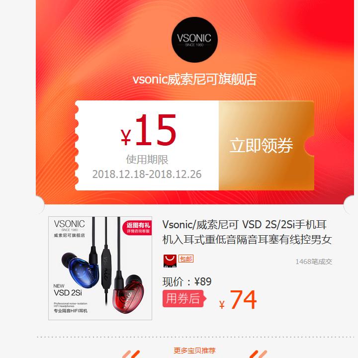 Vsonic 威索尼可 VSD 2S 2Si手机耳机入耳式重低音隔音耳塞线控克