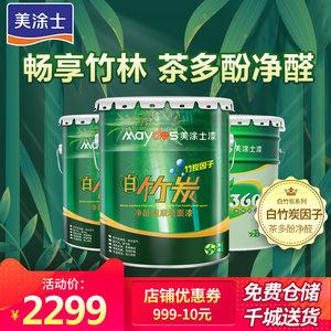 美涂士白竹炭茶净醛乳胶漆 白色室内油漆 墙面漆底漆大桶涂料套装