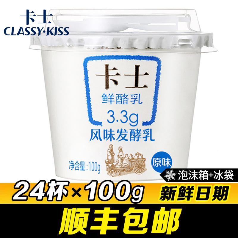 卡士3.3 g原味鲜酪乳100g*24杯(非品牌)