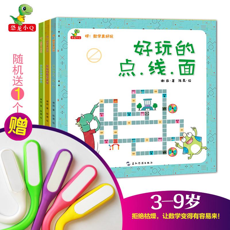 呀!数学真好玩全3册 3-4-5-6-7周岁儿童的数学绘本 数字早教益智游戏 宝宝启蒙读物幼儿故事书 幼儿园小班中班书籍老狼老狼几点了