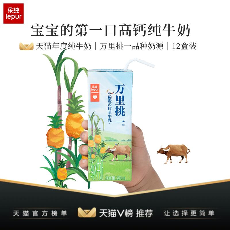 【专享】乐纯万里挑一拉菲高钙水牛奶儿童宝宝早餐整箱12盒
